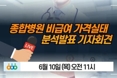 [생중계] 종합병원 비급여 가격실태 분석발표 기자회견