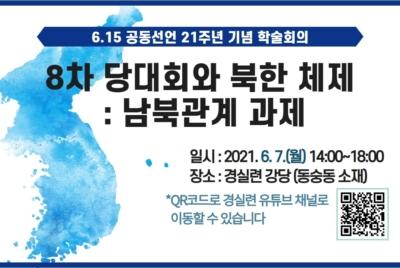 [생중계] 6.15 공동선언 21주년 기념 학술회의