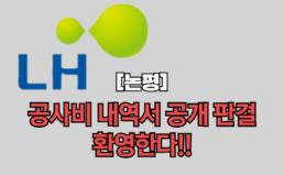 [논평] 법원의 LH 원가공개 판결은 당연하다