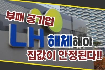 [성명] 부패 공기업 LH, 해체해야 집값이 안정된다.