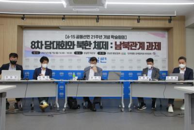 [토론회] 6.15 공동선언 21주년 기념 공동학술회의