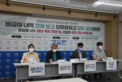 [기자회견] 종합병원 비급여 가격실태 분석발표