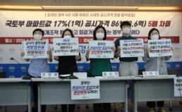 [기자회견] 문재인 정부 4년 서울 아파트 시세와 공시가격 비교 기자회견