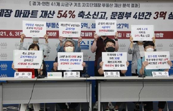 [시사포커스] 서울·경기·인천 66개 시군구 자치단체장은  부동산 재산이 얼마나 될까?