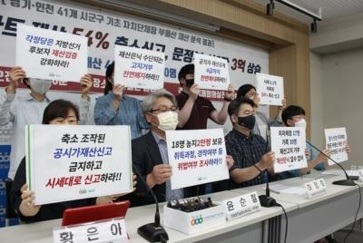 [기자회견] 경기·인천 41개 시군구 기초자치단체장 부동산 재산 분석 발표 기자회견