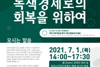 [공동토론회] 제4회 온라인 열린SDGs 포럼