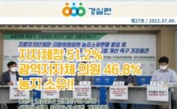 [2021-27호] 지방자치단체장 51% 농지 소유?!