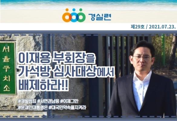[2021-29호] 이재용 부회장을 가석방 심사대상에서 배제하라!