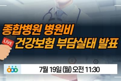 [생중계] 종합병원 병원비 건강보험 부담실태 발표 기자회견