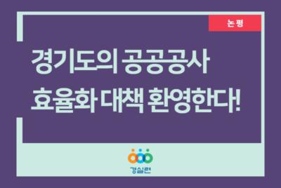 [논평] 경기도 공공 건설공사 효율화 대책 환영한다