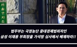 [성명] 법무부는 국정농단 중대경제범죄자인 삼성 이재용 부회장 가석방 심사대상에서 배제하라