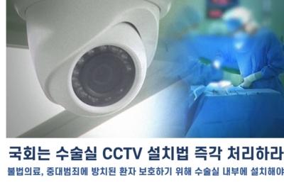 [성명] 국회는 수술실 CCTV 설치법 즉각 처리하라