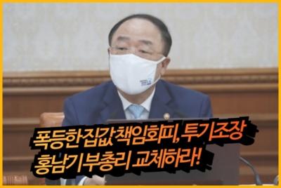 [성명] 폭등한 집값 책임회피, 투기조장 홍남기 부총리 쫓아내라