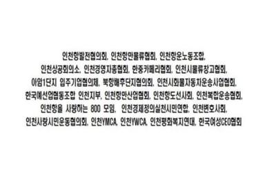 [공동성명] 정부는 인천항 경쟁력 강화를 위해 자유무역지역을 조속히 확대 지정하라!