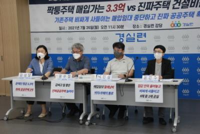 [기자회견] SH 매입임대 현황 분석발표