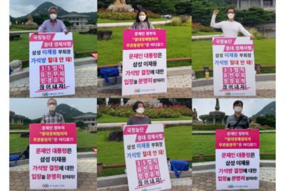[1인 시위 및 공동기자회견 예고] 문재인 대통령은 삼성 이재용 가석방 결정에 대한 입장을 분명히 밝혀라! (3일차)