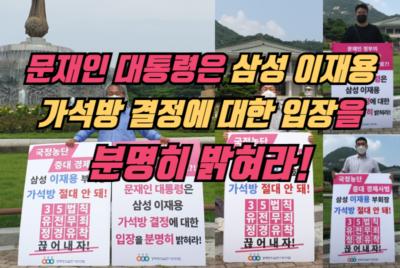 [성명] 문재인 대통령은 삼성 이재용 가석방 결정에 대한 입장을 분명히 밝혀라!