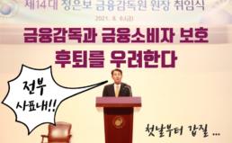 [공동성명] 금융감독과 금융소비자보호 후퇴 우려한다