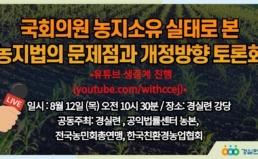 [생중계] 국회의원 농지소유 실태로 본 농지법의 문제점과 개정방향 토론회