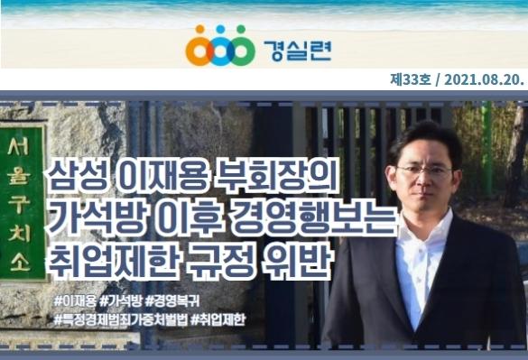 [2021-33호] 이재용 부회장 경영행보는 취업제한 위반!