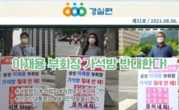 [2021-31호] 이재용 부회장 가석방 반대한다!!
