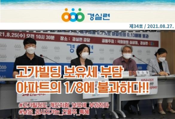[2021-34호] 고가빌딩 보유세, 아파트의 1/8 수준!!