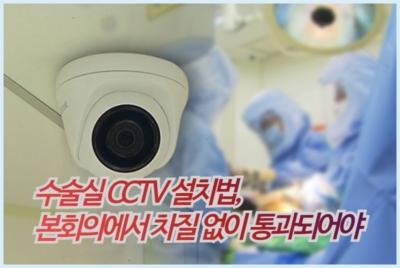 [성명] 수술실 CCTV 설치법, 본회의에서 차질 없이 통과되어야