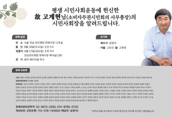 [부고] 경실련 전임 고계현 사무총장 별세