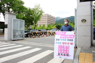 [릴레이 1인시위] 국정농단 중대경제사범 삼성 이재용 부회장 가석방 반대 시민사회단체 릴레이 1인 시위 (1일차)
