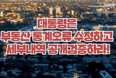 [성명] 한국부동산원 전국주택가격조사 발표에 대한 입장