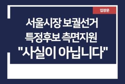 [입장문] 서울시장 재보궐 선거 때 경실련이 오세훈 후보 측을 측면지원했다는 일부 언론보도는 사실이 아닙니다.