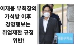 [성명] 삼성 이재용 부회장의 가석방 이후 경영행보는 특정경제범죄 가중처벌법상 취업제한 규정 위반
