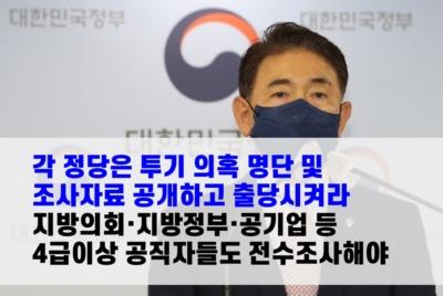 [성명] 각 정당은 투기 의혹 명단 및 조사자료 공개하고 출당시켜라