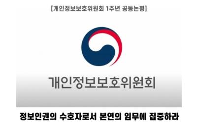[공동논평] 개인정보 보호위, 정보인권의 수호자로서 본연의 임무에 집중하라