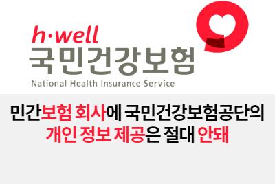 [공동성명] 민간보험회사에 국민건강보험공단의 개인 민감정보 제공은 절대 안돼