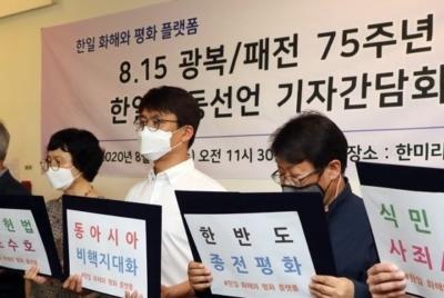 8·15 광복/패전 76주년 한일 종교, 시민사회 공동성명서