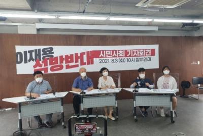 [공동기자회견] 가석방 부적격자, 이재용 석방에 반대한다!