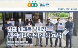 [2021-35호] 이재용 부회장 취업제한 위반 고발!