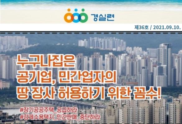 [2021-36호] 누구나집은 땅 장사 허용 위한 꼼수!