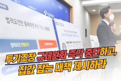 [성명] 서울시 6대 재개발 규제완화 중단 촉구