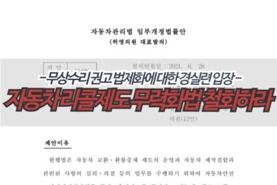 [성명] 자동차 리콜제도 무력화법 철회하라