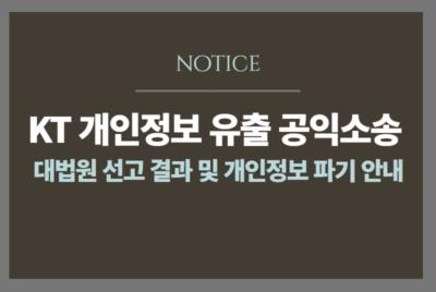 [공지사항]KT 개인정보 유출 공익소송 대법원 선고 결과 및 개인정보 파기 안내