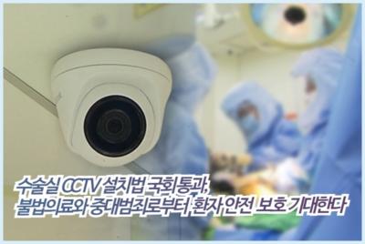 [성명] 수술실 CCTV 설치법 국회 통과에 대한 입장