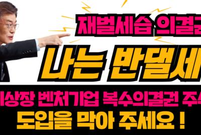 [캠페인] 재벌세습 의결권, 나는 반댈세~