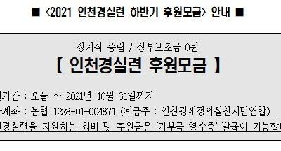[보도자료] '2021 인천경실련 하반기 후원모금' 안내