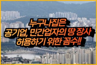 [성명] 누구나집은 공기업, 민간업자의 땅 장사 허용하기 위한 꼼수다