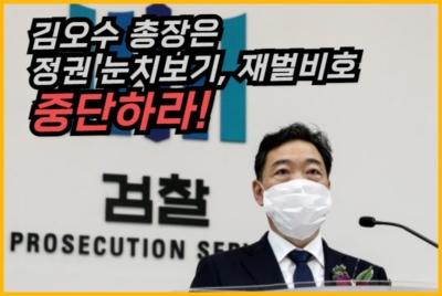 [성명]김오수 검찰총장은 정권 눈치보기, 재벌비호 즉각 중단하라!