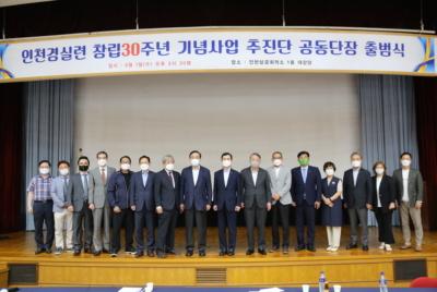 [보도자료] 인천경실련 창립30주년 기념사업 추진단 공동단장 출범식 개최