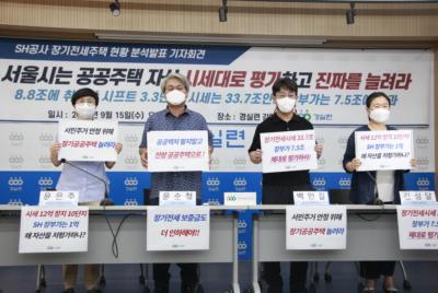 [기자회견] SH 장기전세 현황 분석발표