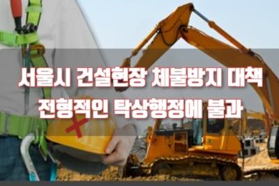 [성명] 서울시, 건설현장 체불방지 대책 .. 탁상행정에 불과
